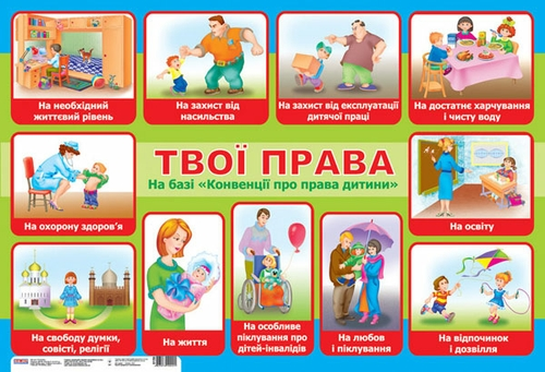 Права дитини – Долинянський навчально-виховний комплекс